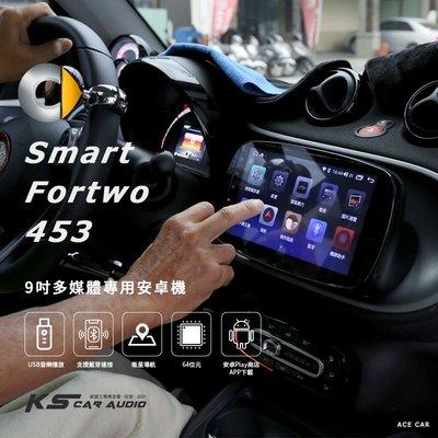 M1A Smart Fortwo 453 9吋多媒體專用安卓機 Play商店 APP下載 藍芽 導航 Wifi 八核心