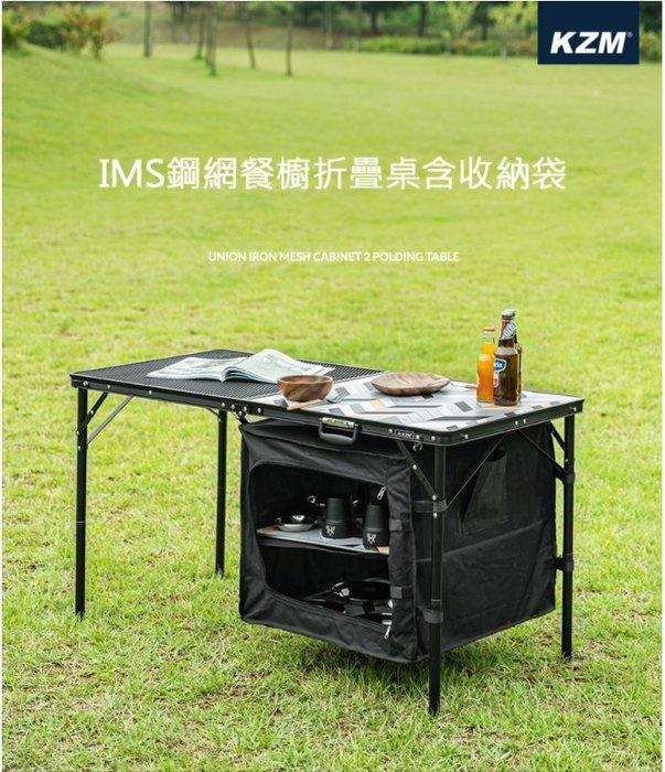 【野道家】KAZMI KZM IMS鋼網餐櫥折疊桌 附收納袋 (限宅配)
