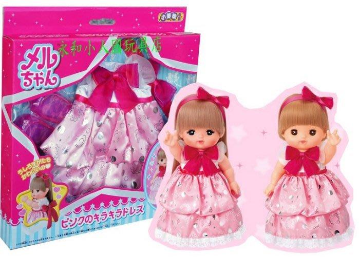 小美樂娃娃 閃亮公主裝(不含娃娃)_PL 51266原價595元 日本幼兒園最愛娃娃 永和小人國玩具店