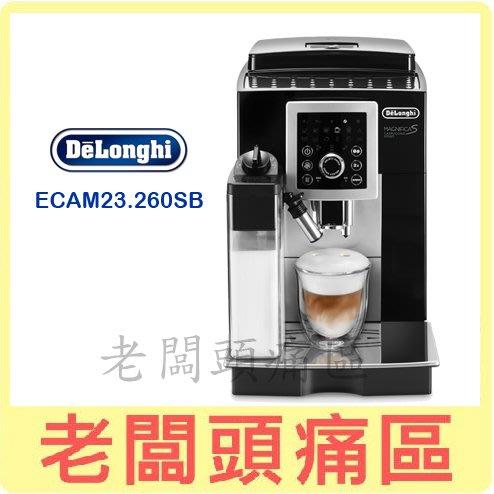 老闆頭痛區~DeLonghi迪朗奇 全自動義式咖啡機(欣穎型)ECAM23.260.SB