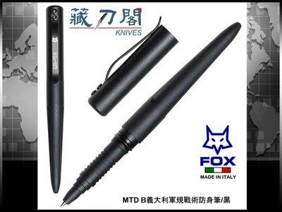 《藏刀閣》FOX-(MTD B)義大利軍規戰術防身筆(黑)