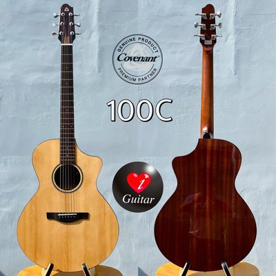 【iGuitar】卡弗蘭特 Covenant 100 C北美雲杉/非洲沙比利面單41吋民謠吉他iGuitar強力推薦