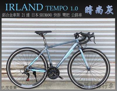 【愛爾蘭自行車】日本SHIMANO 21速 彎把 公路車 鋁合金材質車架 前後輪快拆 IRLAND 佑晟車業 全新