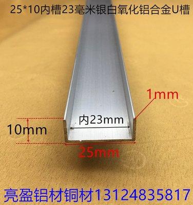 (滿669-50元)U型槽鋁25*10銀白氧化鋁型槽內槽23卡槽23mm板材卡槽