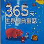 【月界二手書店】365天世界經典童話:藍色卷...