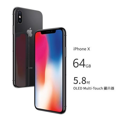 Apple iPhone X 64G (空機) 全新福利機 各色限量清倉特價中XR XS MAX i8+ i7+
