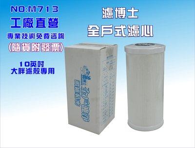 【龍門淨水】濾博士全戶濾淨水系統.10英吋大胖.專用複合式濾心濾水器. (貨號M713)