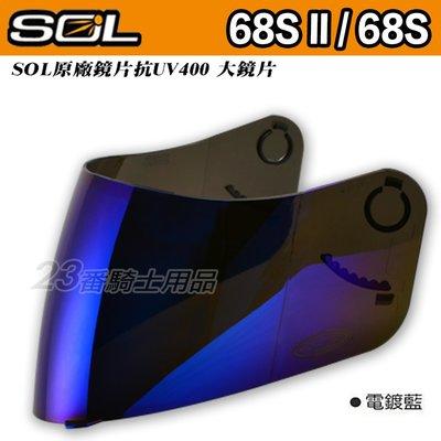 SOL 全罩 安全帽|23番 SL-68s 68s 69s 68SII 外層大鏡片 電鍍藍 原廠配件 超商貨到付款 新北市