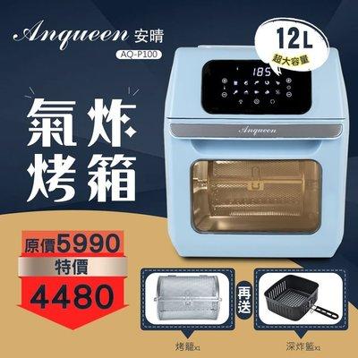 免運 Anqueen AQ-P100 氣炸烤箱鍋 烤箱 氣炸鍋 驗證合格 減油 12L大容量 360度循環 觸控面板