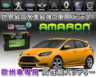 ☎ 挺苙電池 ►愛馬龍汽車電瓶 DIN74 74AH BMW MINI Coope T3 T4 GOLF 歐規電池