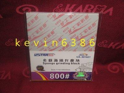 東京都-USTAR 優速達 U.A/模型專用免裁海綿打磨塊#800 (UA-901627) 現貨