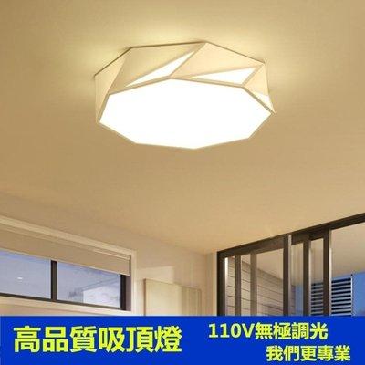 吸頂燈 創意鏤空幾何LED吸頂燈 大氣客廳燈飾北歐書房主臥室110V臺灣燈具
