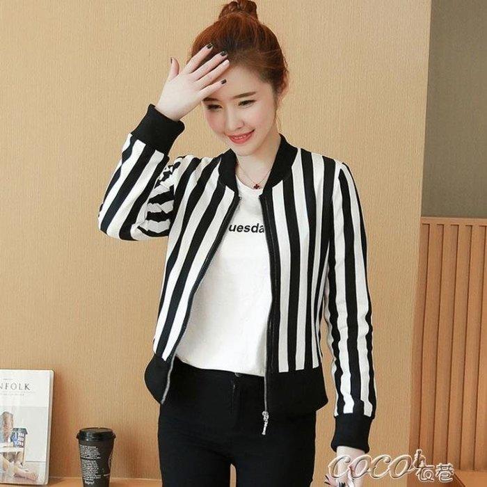 短款外套 秋季棒球服女新款韓版顯瘦黑白條紋短款百搭拉鍊小外套夾克潮