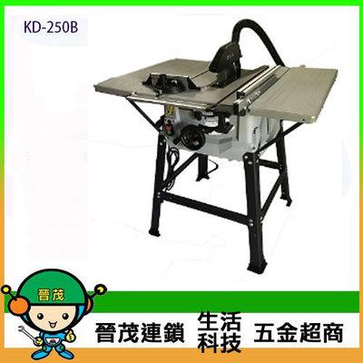 【晉茂五金】巴頓 10吋桌上型圓鋸機(全配) KD-250B 請先詢問價格和庫存