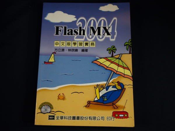 【考試院二手書】《Flash MX 2004 中文版學習實務》│全華│方立源.林欣緯│ 八成新(22Z34)