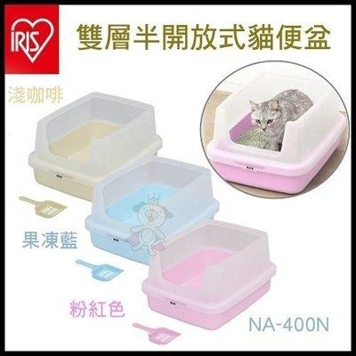 【自取價720元】日本IRIS日本設計雙層加高貓便盆 貓砂盆,貓砂不亂噴.(NA-400N新色)