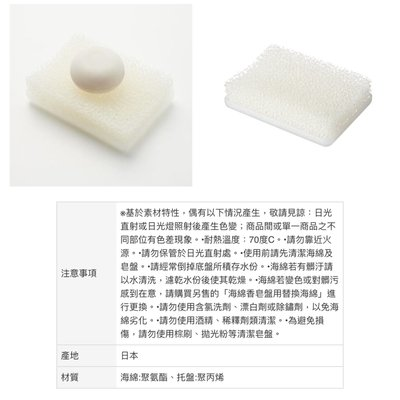 [代購]無印良品 MUJI 海綿香皂盤 香皂盒 肥皂盒 肥皂盤 收納