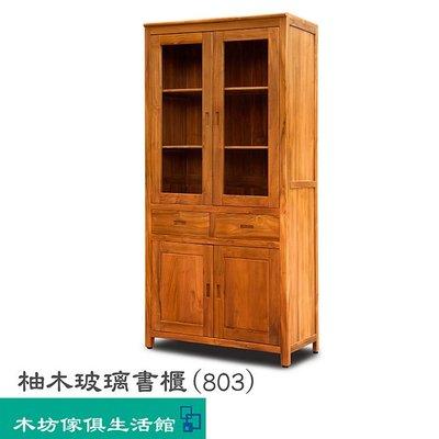 -木坊傢俱生活館- 柚木玻璃書櫃 編號803 收納櫃 書架 原木 實木家具 類詩肯