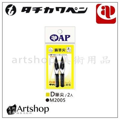 【Artshop美術用品】AP 日本 M2005 漫畫沾水筆尖 鏑筆尖 (2入)