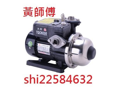 *黃師傅*【大井泵浦1】 TQCN200B 1/4HP太陽能 熱水加壓馬達 熱水專用耐熱tqcn200