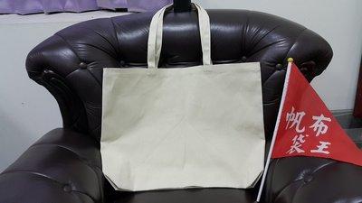 帆布袋王-8安 超大購物袋型 (超市賣場袋)