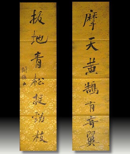【 金王記拍寶網 】S499   中華民國第4任行政院院長 閻錫山 款 書法對聯 罕見稀少