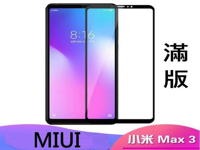 9H鋼化玻璃貼 MIUI 小米MAX3 滿版 頂級 空壓殼