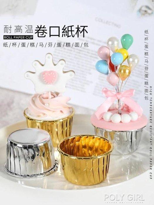 蛋糕杯 小號紙杯蛋糕紙杯子馬芬蛋糕紙杯捲邊麥芬戚風耐高溫烘焙家用50個 一件免運