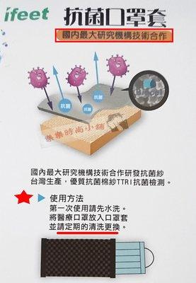 ♥︵ 樂樂時尚小舖 ︵♥ 【台灣製造】 TTRI 檢測 時尚 / 輕量 可重覆水洗  優質棉紗  口罩