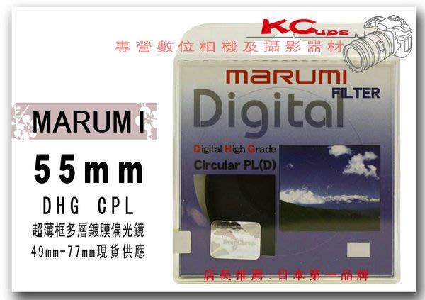 Marumi 55mm DHG CPL C-PL 多層鍍膜環型偏光鏡 另有 67mm 58mm 62mm 52mm 72mm 77mm【凱西不斷電】