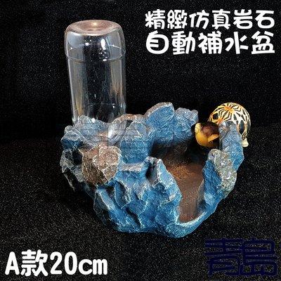 YU。。。青島水族。。。E01精緻仿真岩石自動補水盆/雙邊可喝水 給水器 飲水器 烏龜水盆 兩棲爬蟲陸龜==A款20cm