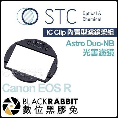 數位黑膠兔【STC IC Clip 內置型濾鏡架組 Astro Duo-NB 雙峰窄頻光害濾鏡 Canon EOS R】
