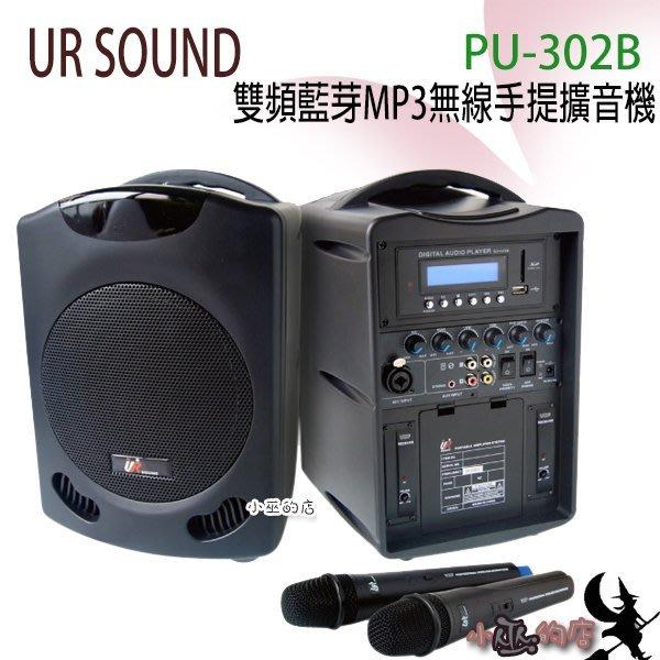 「小巫的店」實體店面*( PU-302B) UR SOUND 雙頻無線手提擴音機 教學會議/戶外活動/舞台