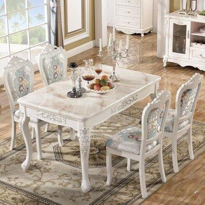 簡歐歐式餐桌椅組合現代簡約小戶型長方形...