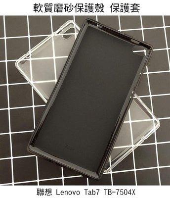 --庫米-- 聯想 Lenovo Tab7 TB-7504X 軟質磨砂保護殼 TPU軟套 布丁套 清水套 保護套