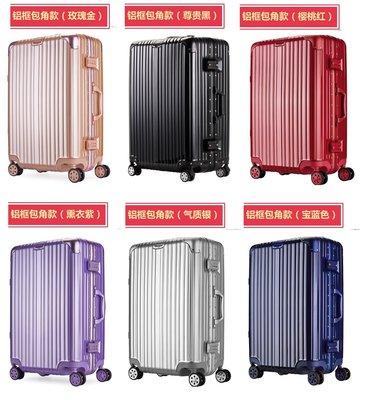登機密碼鋁框拉桿萬向輪行李箱22寸(包角款)