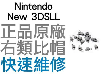 任天堂 Nintendo New3DSLL New3DSXL 原廠右類比 右類比帽 (深灰色) 專業維修【台中恐龍電玩】