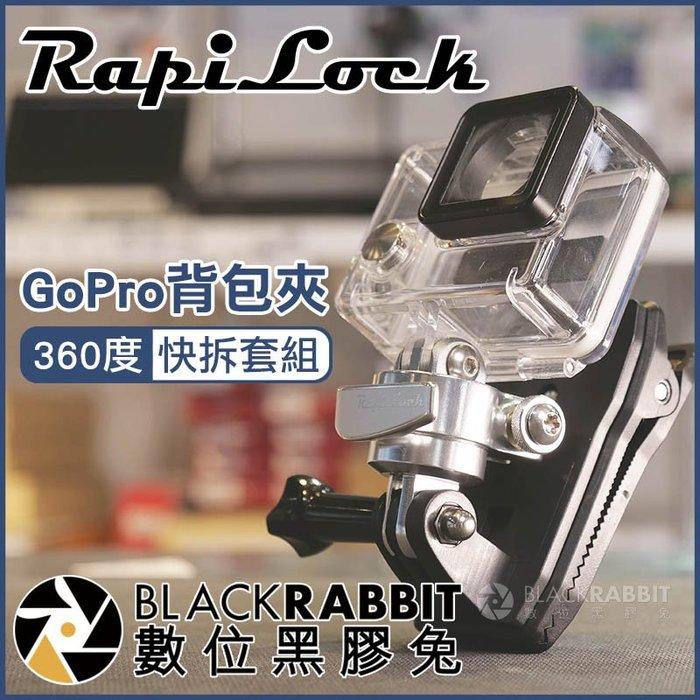 數位黑膠兔【 RapiLock GoPro 背包夾 360度快拆套組 】 7 8 快拆底座 金屬 磁吸 旋轉 底座 支架