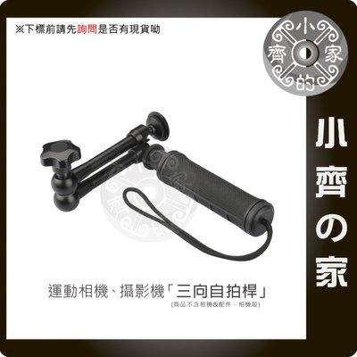 GOPRO 副廠配件 萬向自拍桿 萬向式 自拍棒 支架 手持 延長桿 拍攝桿 迷你 摺疊臂 小齊的家