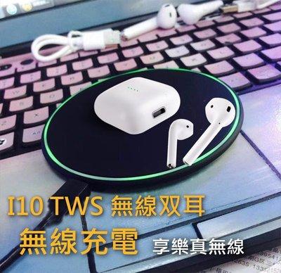 I10 TWS技術 BT無線耳機 一拖二 雙/單耳機  -不能無線充電,便利等於半殘-