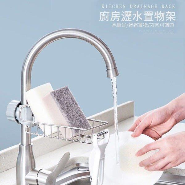 廚房水龍頭不銹鋼置物架 (盒裝) 廚房收納 菜瓜布收納 水槽收納 瀝水架