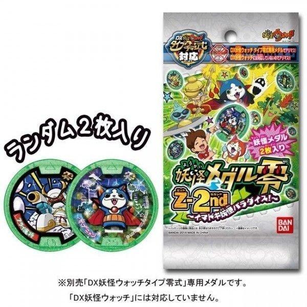 東京都-妖怪手錶徽章卡包補充包-Z-2nd系列 單包卡包(彩色徽章)(藍色手錶專用)(麗嬰公司貨) 現貨