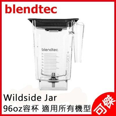 美國 Blendtec WildSide Jar 容杯含蓋 96oz 公司貨 適用 EZ,HP3...等