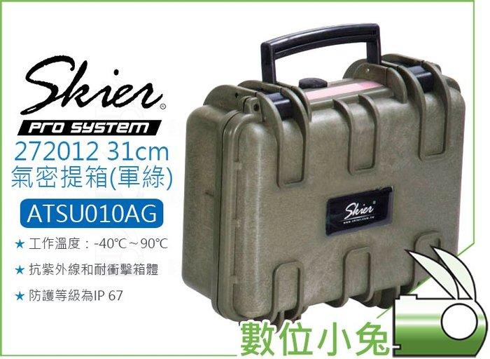 數位小兔【Skier ATSU010AG 272012 31cm 氣密提箱 軍綠】防潮箱 附泡棉 手提箱 防撞箱 氣密箱
