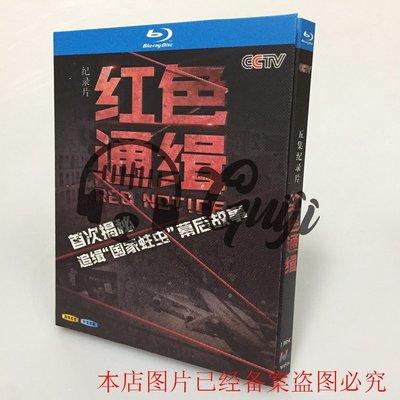 藍光BD光碟 高清紀錄片 紅色通緝 Red Notice 完整版1碟盒裝  全新盒裝 繁體中字