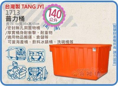=海神坊=台灣製 1713 普力桶 耐酸桶 洗碗桶 儲水桶 涼水桶 補給桶 海產桶 耐用桶 140L 4入2100元免運