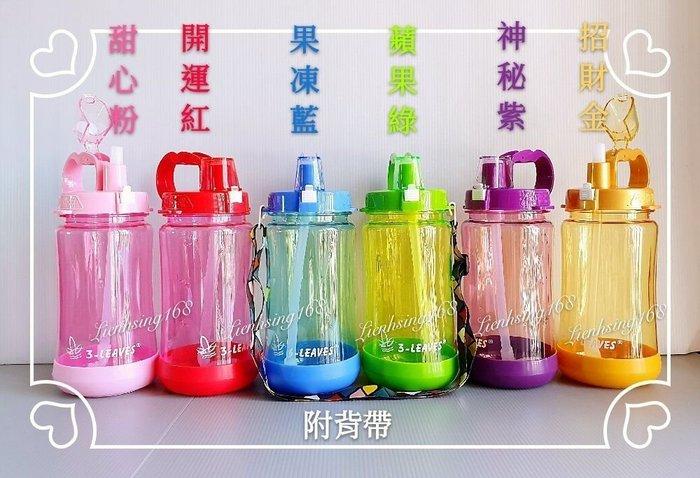 ╭☆彌勒天蠍~ 大手把彈跳1000【3-LEAVES三葉】 杯瓶【台灣製造】附背帶Tritan材質BPA FREE