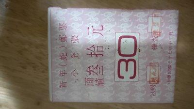 新年郵票(77年版)  二輪蛇 原封包未拆 上品 面值起標