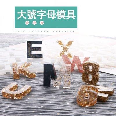 S.C模具 超大 英文字母 數字 矽膠模具 翻糖模具 黏土模具 AB膠 水晶膠 滴膠 uv膠 環氧樹脂