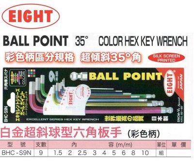 EIGHT 白金超斜球型六角板手 白金超斜球型六角扳手 (彩色柄)